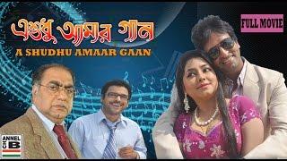 A Sudhu Amaar Gaan | Bengali Full Movie | এ শুধু আমার গান | Musical Love Story | Film By Shankar Roy
