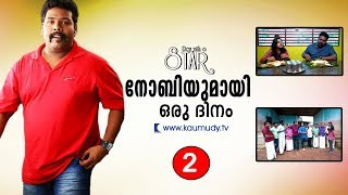 A Day With Actor Noby | Day With A Star | Part 02 | Kaumudy TV