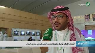 وزارة الثقافة والإعلام تواصل جهودها لخدمة المشاركين في معرض الكتاب