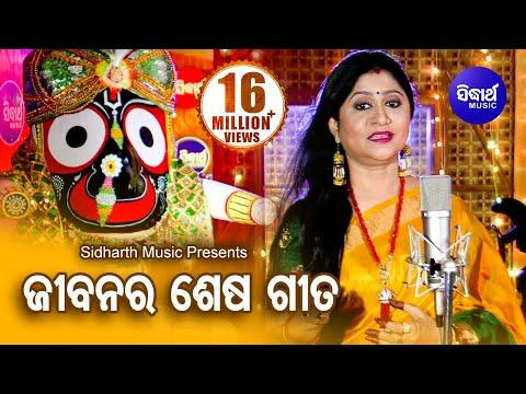 Xxx Mp4 Jibanara Sesa Bandhu Prabhu Jagannatha Emotional Bhajan By Namita Agrawal Sidharth Music 3gp Sex