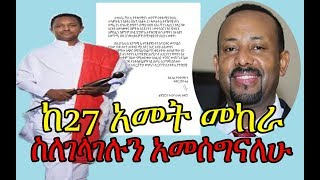 Ethiopia:ቴዲ አፍሮ ለዶ/ር አብይ የጻፈው ያልተጠበቀ ደብዳቤ|Teddy Afro Letter To Dr Abiy Ahmed