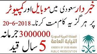 Saudi Arab Latest Updated News (20-6-2018) Public Prosecution Announcement || Sahil Tricks