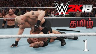 WWE 2k18 TAMIL MY FIRST IMPRESSION AND NEW FEATURES EXPLAINED IN TAMIL (WWE 2k18 TAMIL)