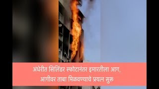 Fire Broken Out After A Cylinder Burst In Mazil Masjid Chowk, Andheri