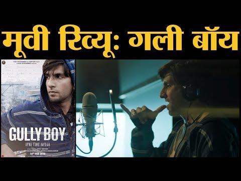 Xxx Mp4 Gully Boy Review Ranveer Singh Alia Bhatt Siddhant Chaturvedi Zoya Akhtar Gully Boy Songs 3gp Sex