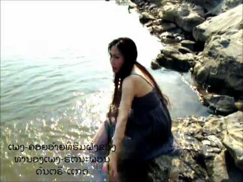 46 lao song classic ຄອຍອ້າຍທີ່ຄີມຝັ່ງຂອງ