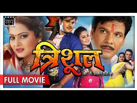 Xxx Mp4 Trishul Bhojpuri Full Movie Arvind Akela Kallu Ji Viraj Bhatt Anjana New Bhojpuri Movies 2017 3gp Sex