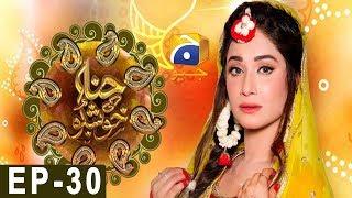 Hina Ki Khushboo Episode 30 | Har Pal Geo