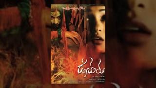 Usuru Telugu Full Movie