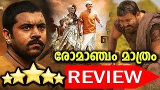 രോമാഞ്ചം മാത്രം   kayamkulam kochunni Malayalam Movie Review   FDFS   Nivin Pauly   Mohanlal !