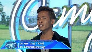 Cambodian Idol Season 3   Judge Audition Week 1   នាង សុខា   លើលោកនេះអ្នកណាចង់ក្រ