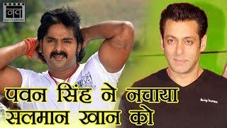 पवन सिंह ने नचाया सलमान खान को | Pawan Singh | Nav Bhojpuri