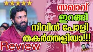 സഖാവ് വിലയിരുത്തുമ്പോൾ | Sakhavu Malayalam Movie Review | Theatre Response | Rating | Nivin Pauly