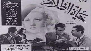 فيلم حياة الظلام - 1940