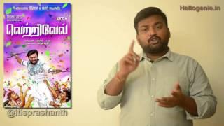 Vetrivel review by prashanth