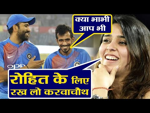 Xxx Mp4 Ritika Sajdeh Teases Yuzvendra Chahal Calls Him Rohit Sharma 39 S Second Wife वनइंडिया हिंदी 3gp Sex