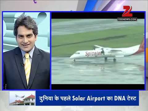 DNA: Proud moment-World's first solar-powered airport is here in Cochin!