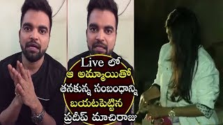 Pradeep Machiraju Revealed His Relation With The Girl Who Is In The Car On 31st Dec Night | #Pradeep