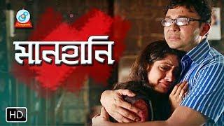 মানহানি - Manhani | New Bangla Natok | Sangeeta