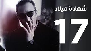 مسلسل  |  شهادة ميلاد ـ الحلقة السابعة عشر  | Shehadet Melad - Episode 17