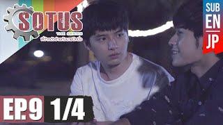 [Eng Sub] SOTUS The Series พี่ว้ากตัวร้ายกับนายปีหนึ่ง | EP.9 [1/4]