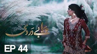 Piya Be Dardi - Episode 44 | A Plus