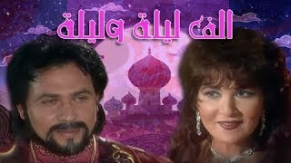 ألف ليلة وليلة 1991׀ محمد رياض – بوسي ׀ الحلقة 35 من 38