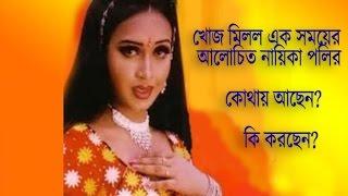 খোজ মিলল এক সময়ের আলোচিত অভিনেত্রী পলির! কোথায় আছেন ? কি করছেন?  BD Actress Poly | Bangla News Today