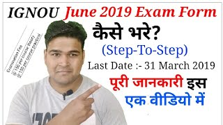 IGNOU June TEE 2019 Exam Form Released | How To Fill IGNOU Exam Form 2019? |