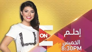 برنامج إحلم - حلقة الخميس 18 أكتوبر 2018 .. البطل محمد كيلاني