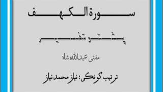 Surah Al-Kahf With Pashto tafseer