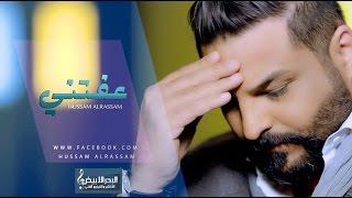 حسام الرسام - عفتني/Official Video Clip 2015