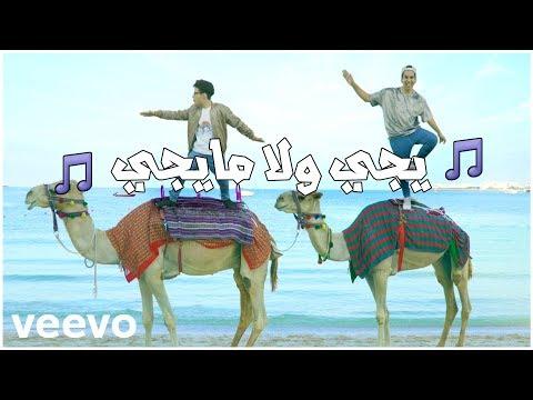 Xxx Mp4 سعودي ريبورترز يجي ولا مايجي فيديو كليب حصري 2017 3gp Sex