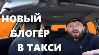 Новый мега блогер в такси !!! Смотреть всем !!! Супер необычный тип !!!