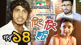 হিং টিং ছট   Episode -14   Comedy Drama Serial   Siam   Mishu   Tawsif   Sabnam Faria   Channel i TV