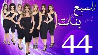 مسلسل السبع بنات الحلقة  | 44 | Sabaa Banat Series Eps
