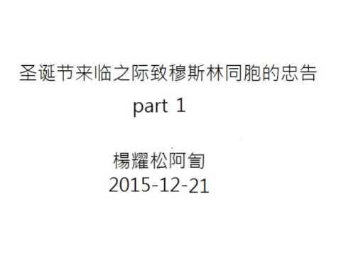 2015/12/21 楊耀松阿訇