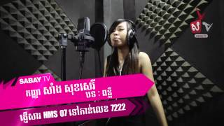 Punler by Sang sok serey-ពន្លឺ / hear my song