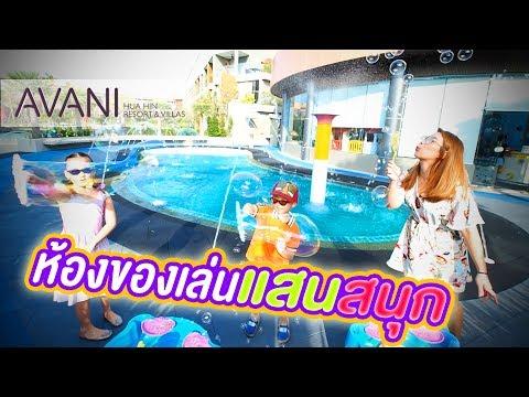 Xxx Mp4 ห้องของเล่นแสนสนุก AVANI Hua Hin Resort Villas 3gp Sex