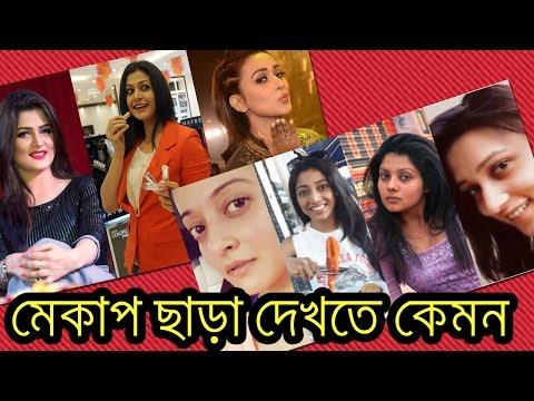 Xxx Mp4 মেকাপ ছাড়া ভারতীয় বাংলার নায়িকারা দেখতে কেমন Indian Bengali Actresses Without Makeup 3gp Sex