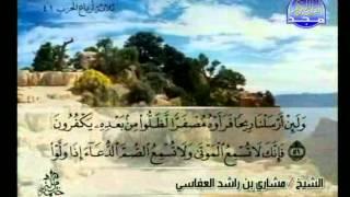 الجزء الحادى والعشرون  من القرأن الكريم الكريم للشيخ مشاري راشد العفاسي كاملا الختمة المرتلة
