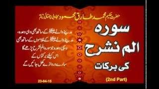 Surah Alam Nashrah Ki Barkat Part 02   Hakeem Tariq Mehmmod Ubqari
