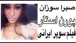 زندگينامه ى زن ايرانى - اسرائيلى كه بازيگر فيلم هاى سوپر و بد است / بيوگرافى صفرا سوزان