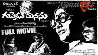 Guppedu Manasu Telugu Full Movie | Sarath Babu, Sujatha, Saritha | #TeluguMovies