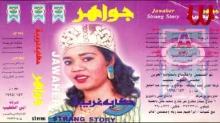 Gawaher -  Omre / جواهر - عمري