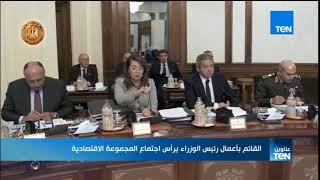 موجز TeN - القائم بأعمال رئيس الوزراء يرأس اجتماع المجموعة الاقتصادية