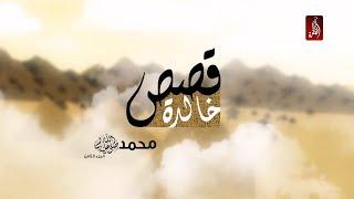 برنامج قصص خالدة مع حضرة الناظر ، محمد صلى الله عليه و سلم الجزء الثامن | رمضان 2017