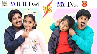 YOUR Dad Vs MY Dad ... ft. MyMissAnand | #Sketch #Roleplay #Fun #ShrutiArjunAnand