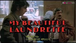 [2017 서울프라이드영화제] 나의 아름다운 세탁소 My Beautiful Laundrette Trailer