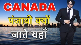 CANADA FACTS IN HINDI || कनाडा की क्माल बाते || CANADA FACTS AND INFO || CANADA COUNTRY CULTURE